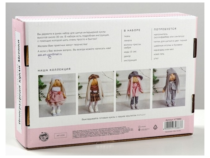 Monica Interior Doll Sewing Kit фото 4