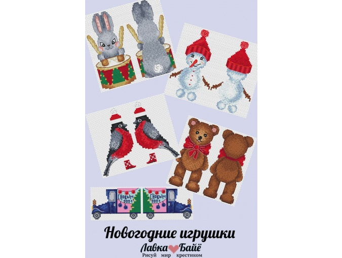 New Year's Toys Set Cross Stitch Pattern фото 1