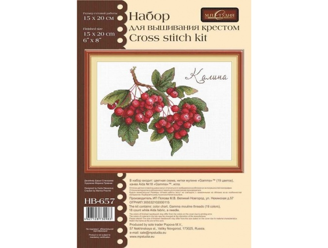 Gifts of Nature. Viburnum Cross Stitch Kit фото 2