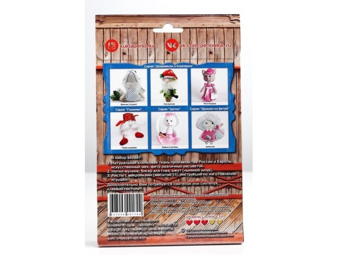 Bathhouse Brownie Toy Sewing Kit фото 5