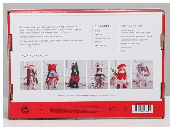 Lada Interior Doll Sewing Kit фото 4
