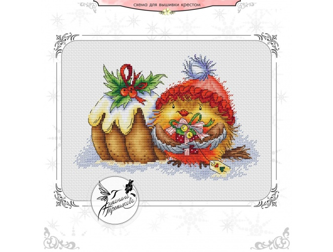 New Year's Treat Cross Stitch Pattern фото 1