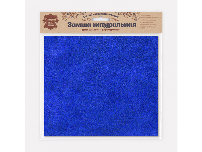Royal Blue Natural Suede Sheets фото 1