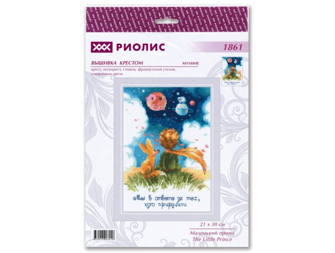 The Little Prince Cross Stitch Kit фото 2