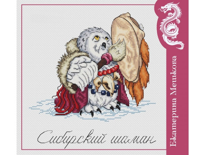 Siberian Shaman Cross Stitch Pattern фото 1