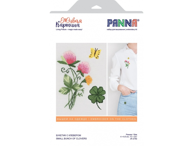 Small Bunch of Clovers Embroidery Kit фото 2