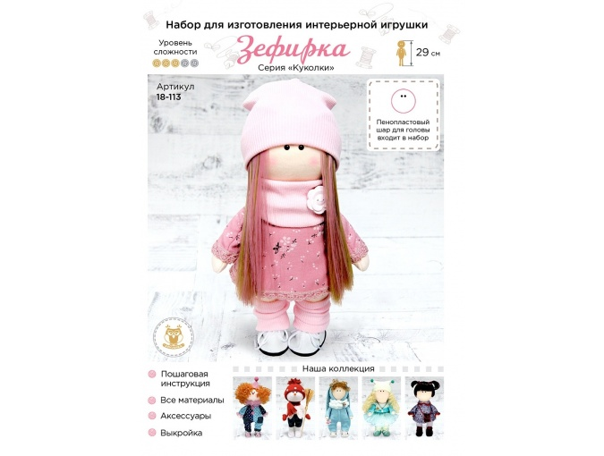 Marshmallow Interior Doll Sewing Kit фото 1
