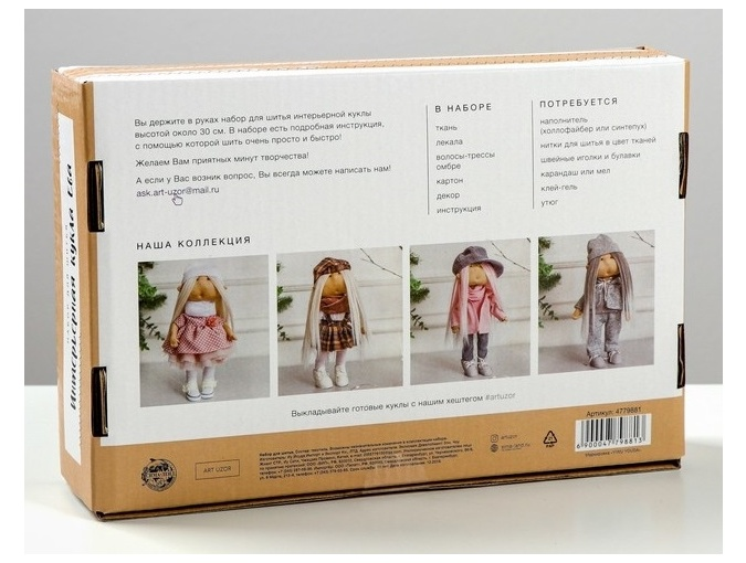 Eve Interior Doll Sewing Kit фото 4