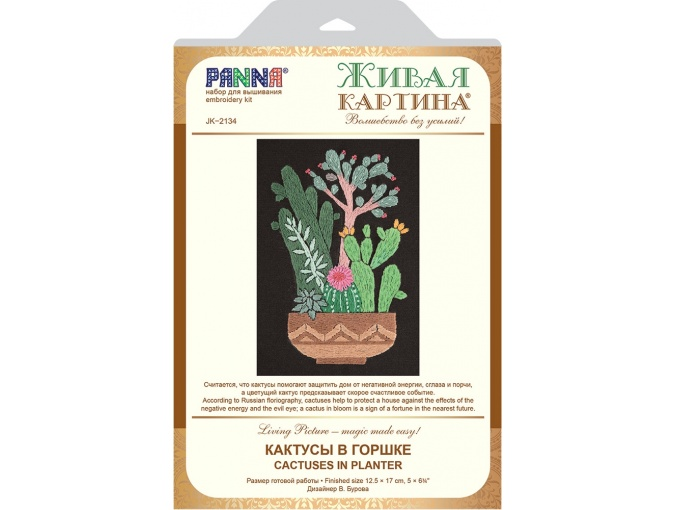 Cactuses in Planter Embroidery Kit фото 2
