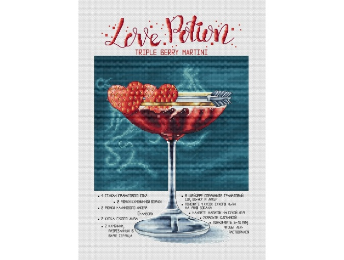 Love Potion Cross Stitch Pattern фото 1