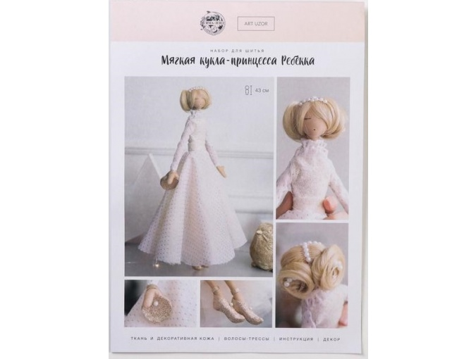 Rebecca Interior Doll Sewing Kit фото 3