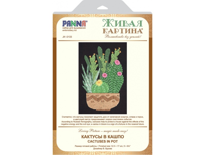 Cactuses in Pot Embroidery Kit фото 2