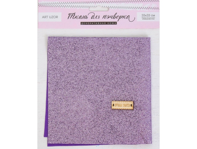 Lavender Dreams Glitter Faux Leather Patchwork Fabric фото 1
