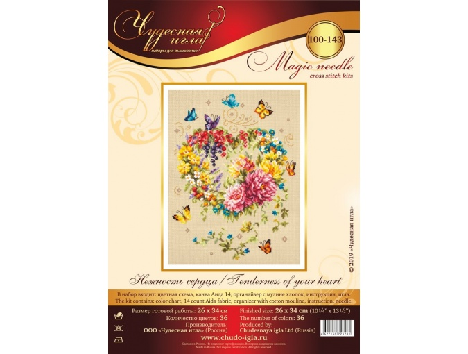 Tenderness of Your Heart Cross Stitch Kit фото 2