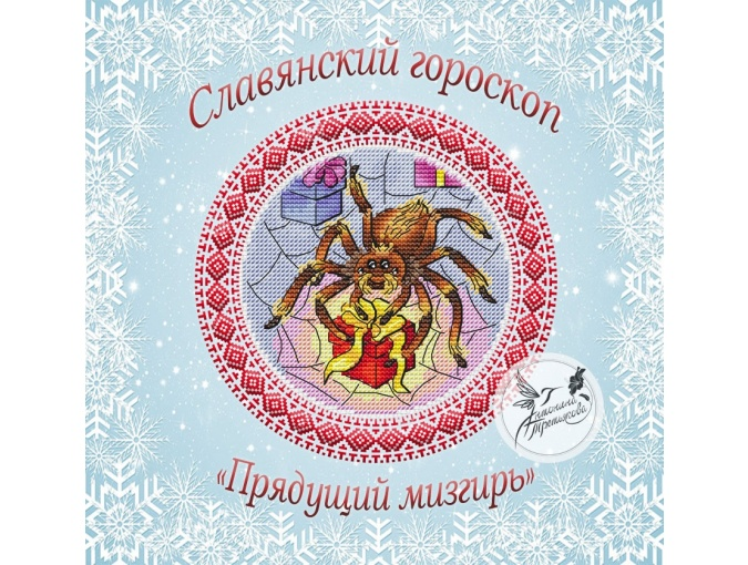 Spinning Spider Cross Stitch Chart фото 1