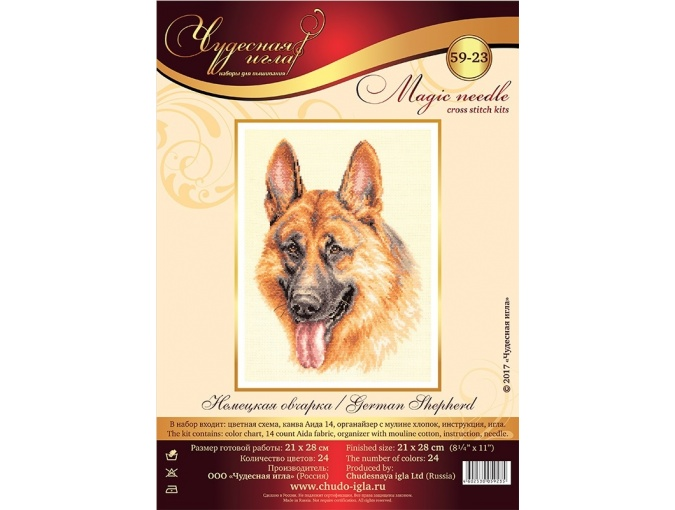 German Shepherd Cross Stitch Kit фото 2