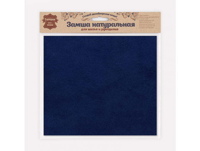 Navy Blue Natural Suede Sheets фото 1