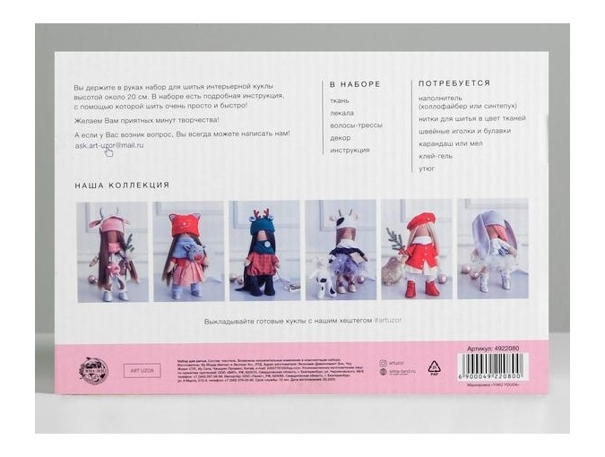 Esteri Interior Doll Sewing Kit фото 4